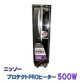 ☆ニッソー プロテクトPROヒーター 500W 適合水量目安250L以下【♭】