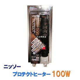 ☆ニッソー プロテクトヒーター 100W 適合水量約30L前後【♭】