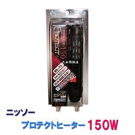 ☆ニッソー プロテクトヒーター 150W 適合水量約60L前後【♭】