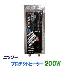 ☆ニッソー プロテクトヒーター 200W 適合水量約80L前後【♭】