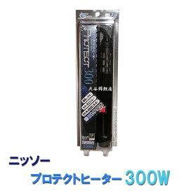 ☆ニッソー プロテクトヒーター 300W 適合水量約150L前後【♭】
