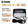 ♭ 0-50 ° 可控感 ZS-222 (冷加熱控制器) 單相 200 V 為回應