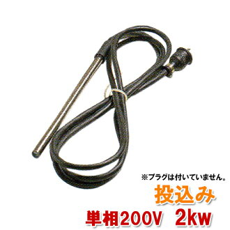 ♭日本製造Nitto鈦加熱器單相200V 2kw(額外奉送)