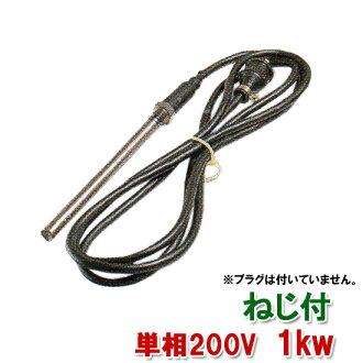 ♭日本製造Nitto鈦加熱器單相200V 1kw(附帶螺絲的投込可)