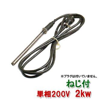 ♭ 日本製造Nitto鈦加熱器單相200V 2kw(附帶螺絲的投込可)