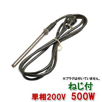 ♭日本製造Nitto鈦加熱器單相200V 500W(附帶螺絲的投込可)