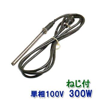 ♭日本製造Nitto鈦加熱器單相100V 300W(附帶螺絲的投込可)