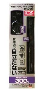 コトブキ工芸 セーフティヒートセット SH300W ヒーター+サーモスタットセット【♭】
