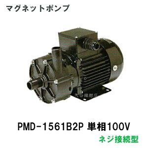 ☆三相電機 マグネットポンプ PMD-1561B2P 単相100V ネジ接続型【代引不可 送料無料 北海道・沖縄・離島は別途】【♭】