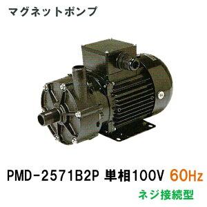 ☆三相電機 マグネットポンプ PMD-2571B2P 60Hz ネジ接続型【代引不可 送料無料 北海道・沖縄・離島は別途】【♭】