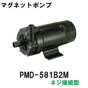 ☆三相電機 マグネットポンプ PMD-581B2M ネジ接続型【代引不可 送料無料 北海道・沖縄・離島は別途】【♭】