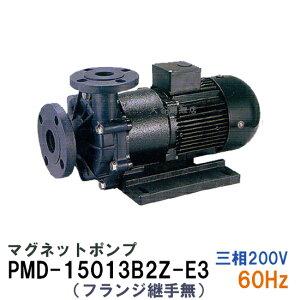 ☆三相電機 マグネットポンプ PMD-15013B2Z-E3 三相200V 60Hz フランジ継手なし【代引不可 送料無料 北海道・沖縄・離島は別途】【♭】
