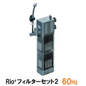 ♭ kamihatario Rio+过滤器安排2 60Hz对应