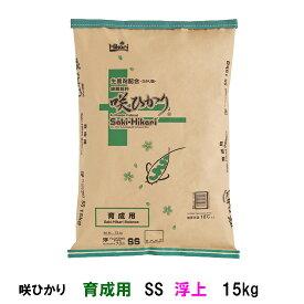 ☆キョーリン 咲ひかり 育成用 SS 浮 15kg【送料無料】
