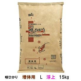 ☆キョーリン 咲ひかり 増体用 L 浮 15kg【送料無料】【♭】