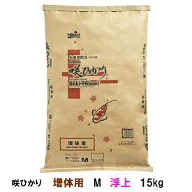 ☆キョーリン 咲ひかり 増体用 M 浮 15kg【送料無料】【♭】