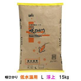 ☆キョーリン 咲ひかり 低水温用 L 浮 15kg【送料無料 但、一部地域送料別途】【♭】