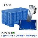 サンコー(三甲)ジャンボックス#500 色:ブルー フィッティング無カバーシート+アルミ枠+ボルト【代引不可 同梱不…