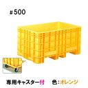 サンコー(三甲)ジャンボックス#500 キャスター付 色:オレンジ【個人宅配送不可 代引不可 同梱不可 送料無料 …