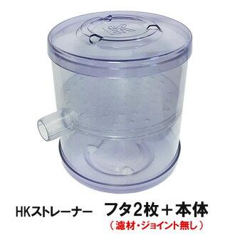 2張供觀賞池塘使用的過濾器HK過濾器交換零件本體+蓋子(過濾材料、結合沒有)