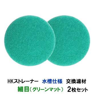 ♭ 可供观赏池塘使用的过滤器HK过滤器交换过滤材料比较细的(绿色的垫子)2张安排同装