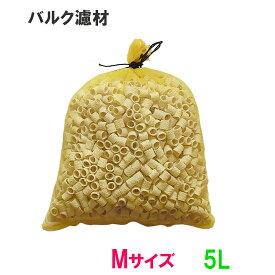 ☆ゼンスイ バルク濾材 Mサイズ(15Φ) 5L【♭】