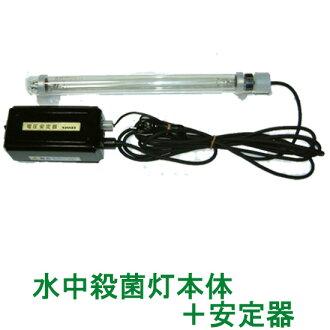 ♭ ▽ 劫水殺菌燈 UV-10 D (不銹鋼浮免費) 60 Hz 支援