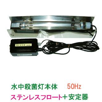 ♭ ▽ 劫水殺菌燈 UV-10DF (不銹鋼浮 w) 為 50 Hz