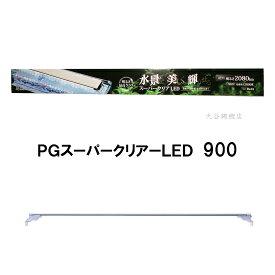 ☆ニッソー PGスーパークリアLED 900【送料無料 北海道 東北 沖縄 別途】【♭】