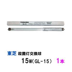 東芝殺菌灯交換球 15W(GL-15)1本【♭】