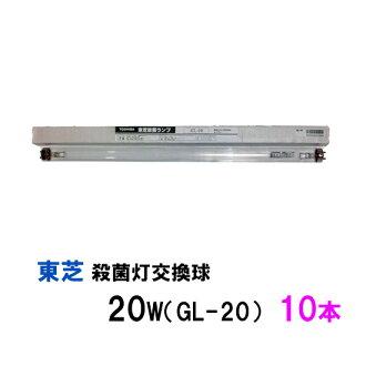 ♭ 東芝殺菌燈更換燈泡 20 W (GL-20) 10 書籍 (1 盒) 支援