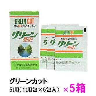 ♭ 绿色的cut 5t事情*5箱对应