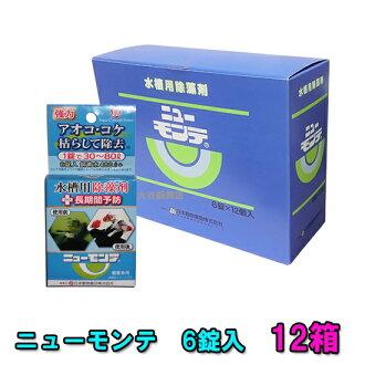 E♭ 坦克用藻类去除剂蒙特 (6 片片断) 1 盒 x 12 箱