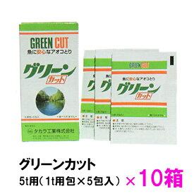 グリーンカット 5t用×10箱 【送料無料 但、一部地域除】【♭】