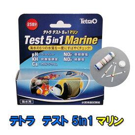 テトラテストマリン 5in1 試験紙(25回分)海水用【♭】