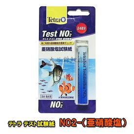 テトラテスト 試験紙 NO2-(亜硝酸塩)(淡水・海水用)【送料無料 ネコポスでの発送/代引・日時指定不可】【♭】