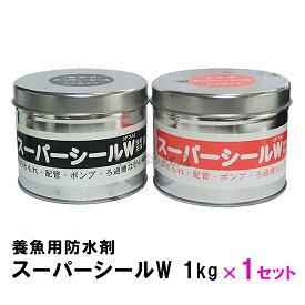 養魚用防水材剤 スーパーシールW 1kg【♭】