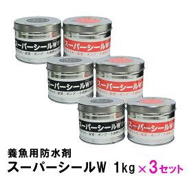 養魚用防水材剤 スーパーシールW 1kg×3箱【♭】