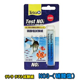 テトラテスト 試験紙 NO3-(硝酸塩)(淡水・海水用)【送料無料 ネコポスでの発送/代引・日時指定不可】【♭】