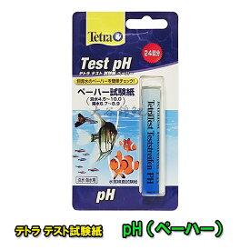 テトラテスト 試験紙 pH(ペーハー)(淡水・海水用)【送料無料 ネコポスでの発送/代引・日時指定不可】【♭】