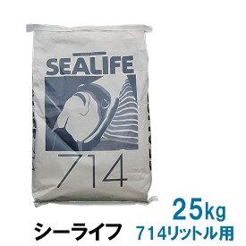 ☆シーライフ 人工海水 業務用 25kg 714L用  【送料無料 但、一部地域除】【♭】