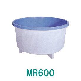 ☆カイスイマレン FRP丸型水槽 MR600 標準仕様 一体成型タイプ【個人宅への配送不可 代引不可 同梱不可 送料別途見積】【♭】