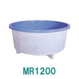 ☆カイスイマレン FRP丸型水槽 MR1200 標準仕様 一体成型タイプ【個人宅への配送不可 代引不可 同梱不可 送料別途見積】【♭】