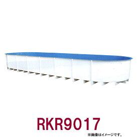 ☆カイスイマレン FRP楕円型水槽レースウェイタイプ RKR9017【個人宅への配送不可 代引不可 同梱不可 送料別途見積】【♭】
