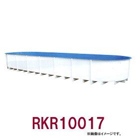 ☆カイスイマレン FRP楕円型水槽レースウェイタイプ RKR10017【個人宅への配送不可 代引不可 同梱不可 送料別途見積】【♭】