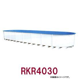 ☆カイスイマレン FRP楕円型水槽レースウェイタイプ RKR4030【個人宅への配送不可 代引不可 同梱不可 送料別途見積】【♭】