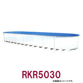 ☆カイスイマレン FRP楕円型水槽レースウェイタイプ RKR5030【個人宅への配送不可 代引不可 同梱不可 送料別途見積】【♭】