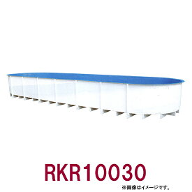 ☆カイスイマレン FRP楕円型水槽レースウェイタイプ RKR10030【個人宅への配送不可 代引不可 同梱不可 送料別途見積】【♭】