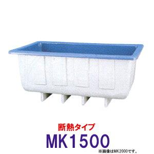 ☆カイスイマレン 角型水槽 MK1500 冷たい水の保冷等水温補助 断熱タイプ【個人宅への配送不可 代引不可 送料別途見積】【♭】