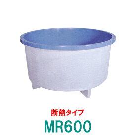 ☆カイスイマレン FRP丸型水槽 MR600 断熱仕様 一体成型タイプ【個人宅への配送不可 代引不可 同梱不可 送料別途見積】【♭】